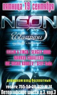 19 сентября * пятница * NEON party!
