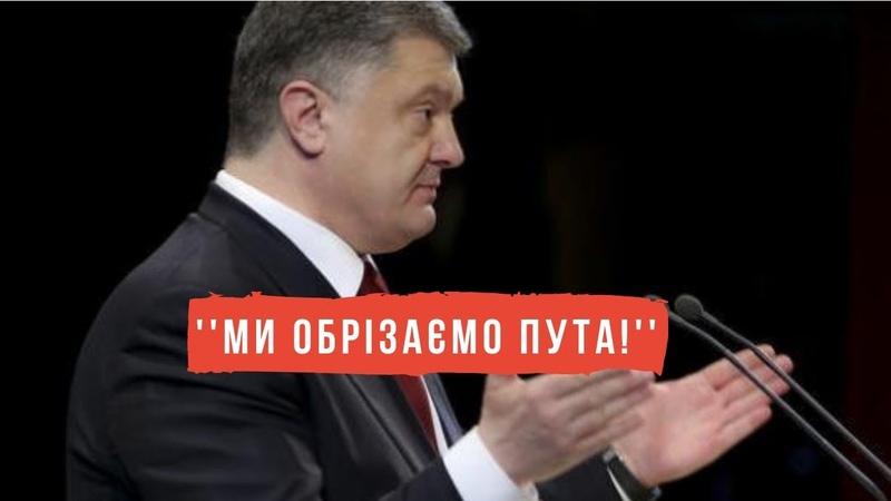 Порошенко виступив з потужною промовою на Об'єднавчому Соборі