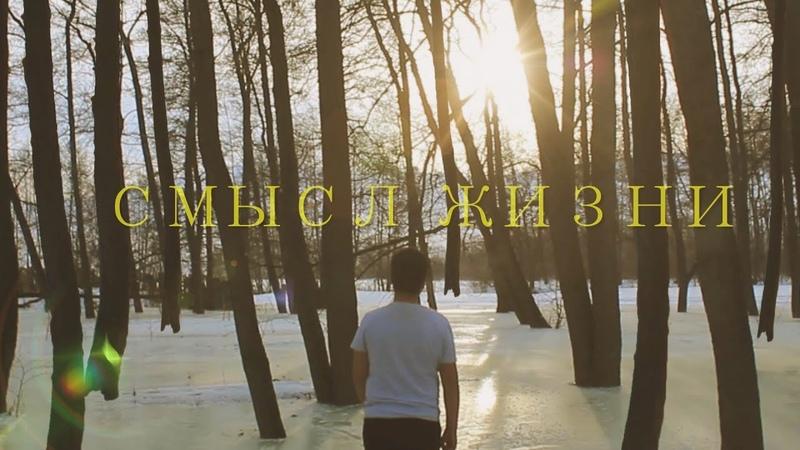 Смысл жизни - Социальный ролик || Заявка в XO LIFE