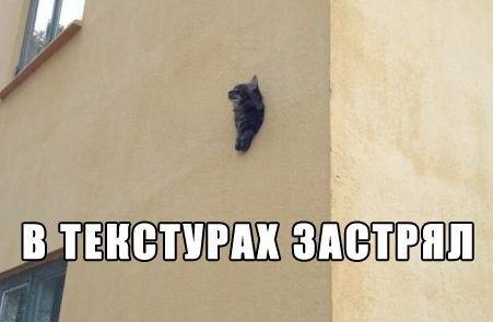 в текстурах застрял: