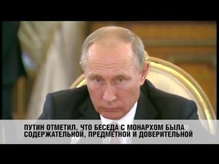 Президент России и король Саудовской Аравии встретились в Москве