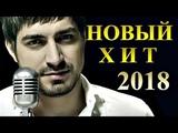 НОВЫЙ ХИТ 2018! Ринат Каримов - О мои