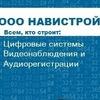 Navistroy Navistroy