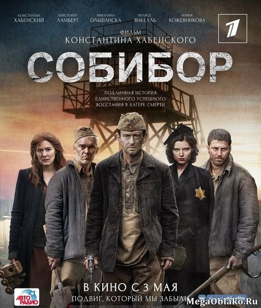 Собибор (2018/WEB-DL/WEB-DLRip)