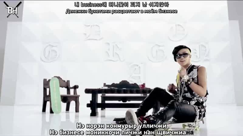 [KARAOKE] G-DRAGON - ONE OF A KIND (рус. саб)