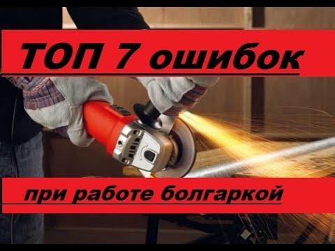 TOP 7 главных ошибок при работе болгаркой (УШМ). Не делайте этого