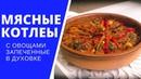 Мясные котлеты запеченные в духовке с овощами Meat cutlets baked in the oven with vegetables