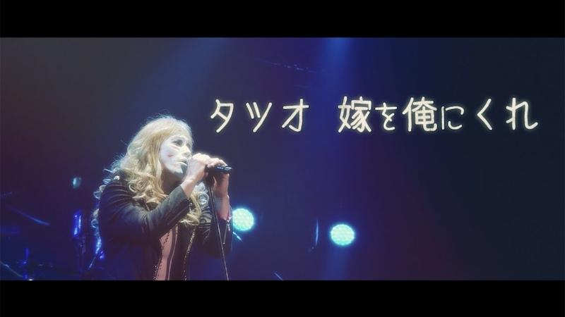 ゴールデンボンバー/タツオ⋯嫁を俺にくれ Lyric Video
