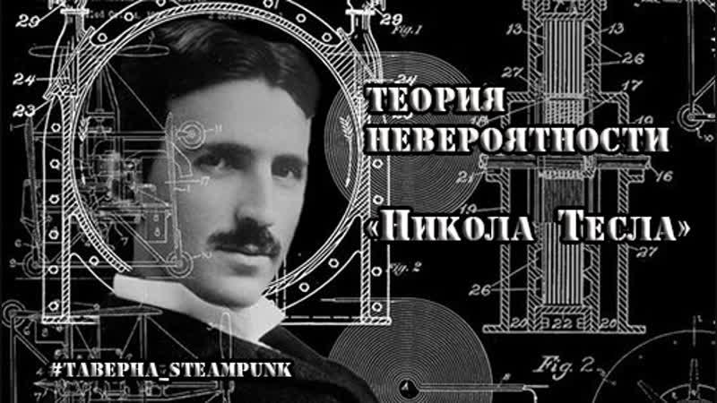 Теория невероятности - Никола Тесла ТАВЕРНА STEAMPUNK