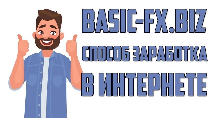 BASIC-FX.BIZ. СПОСОБ ЗАРАБОТКА В ИНТЕРНЕТЕ. ЗАРАБОТОК В ИНТЕРНЕТЕ