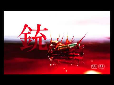 映画「銃」予告編<館回り・テアトル新宿版>