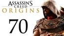Assassin's Creed: Истоки - Последний из меджаев [70] сюжет | PC