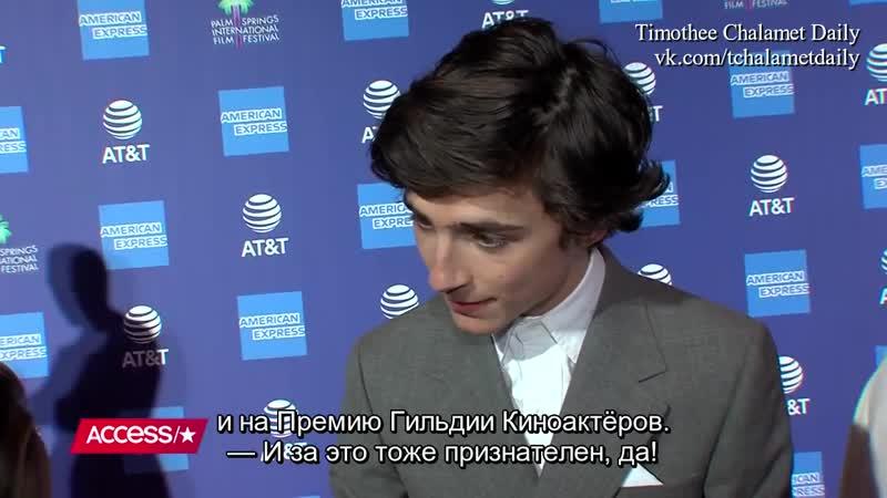 Кинопремия международного кинофестиваля в Палм-Спрингс: интервью на ковровой дорожке для Access (русские субтитры)