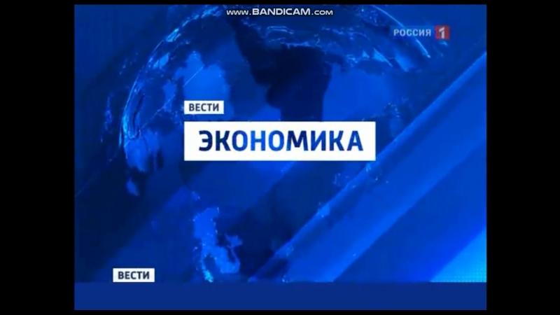 Заставка Вести Экономика (Россия 1 2010)