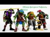 обзор фигурки Рафаэля (15см) по фильму (2014) черепашки ниндзя (перезалив)