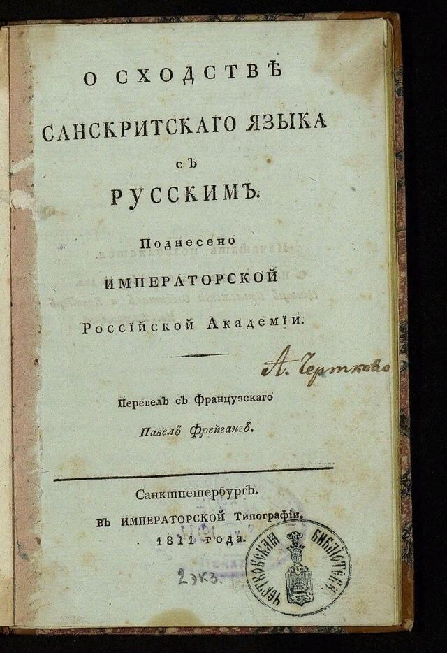 Почему Санскрит так похож на Русский язык.