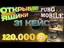 PUBG - открытие ящиков и донат кейсов, 31 кейс