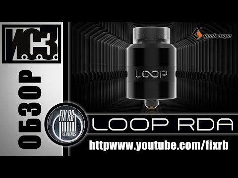 И.С.З. №01 ОБЗОР - LOOP RDA by Geekvape | 21.03.18| 20:30 MCK