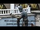 ФСБ оплошали в Керчи, решили взять реванш в Москве. № 867