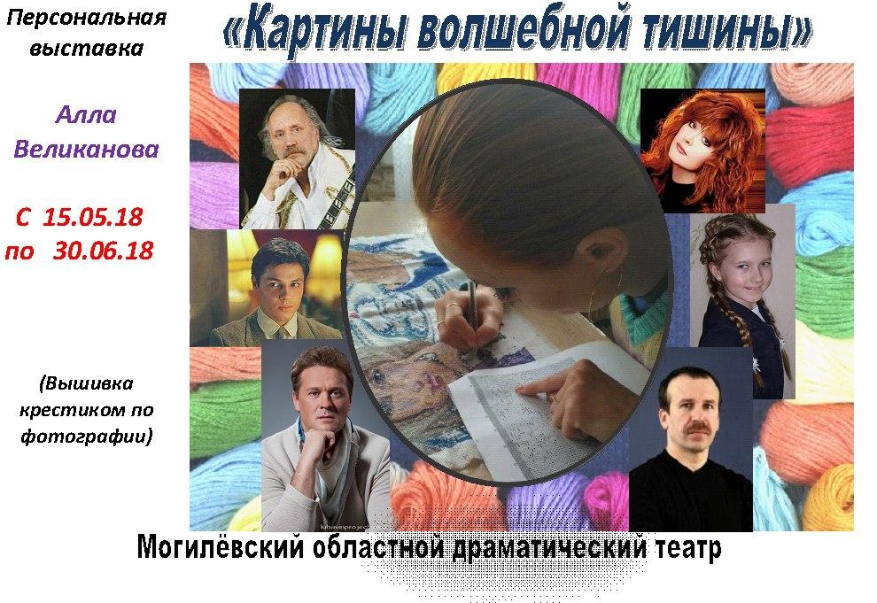 Выставка Аллы Великановой