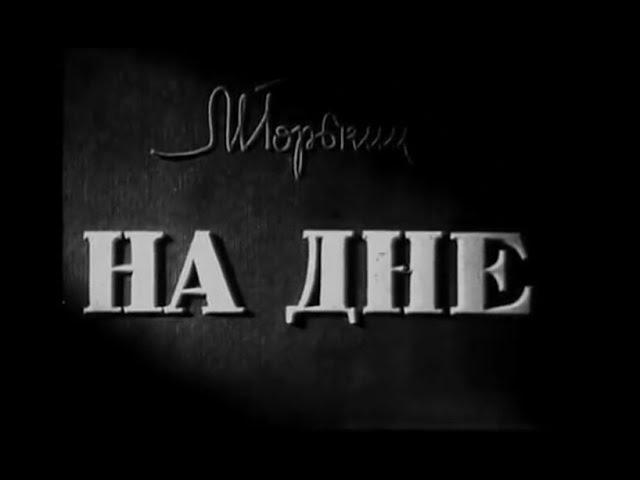 На дне. Спектакль по одноименной пьесе М.Горького (1952)
