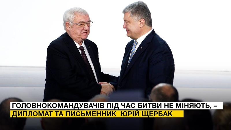 Головнокомандувачів під час битви не міняють – дипломат та письменник Юрій Щербак
