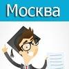 Курсовые и дипломные работы на заказ в Москве