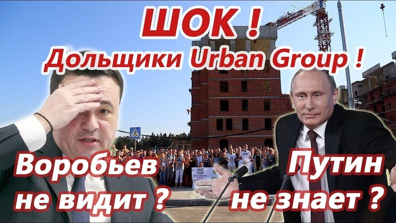 Дольщики ЖК ЛЕСОБЕРЕЖНЫЙ Урбан Групп Urban Group объединяются