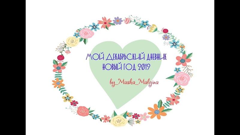 Мой Декабрьский дневник 2018/ byMashaMalgina