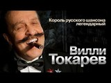 Вилли Токарев - Сборник