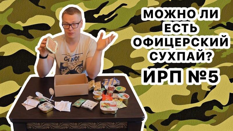 ОБЗОР ОФИЦЕРСКОГО СУХПАЙКА. ИРП №5 ТМК