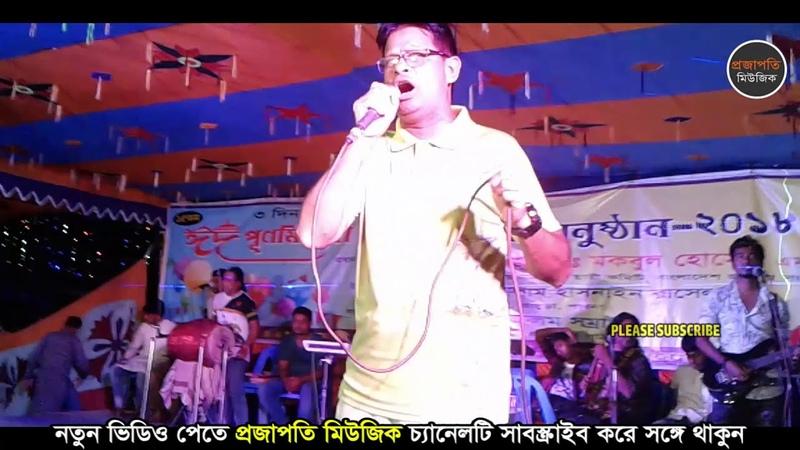 Bangla Bicched Gaan   বাংলা বিচ্ছেদ নতুন গান ২০১৮   Bangla Bicched Song   Projapoti Music