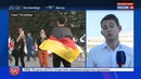 Новости на Россия 24 • В Петербурге немцы сыграют против чилийцев