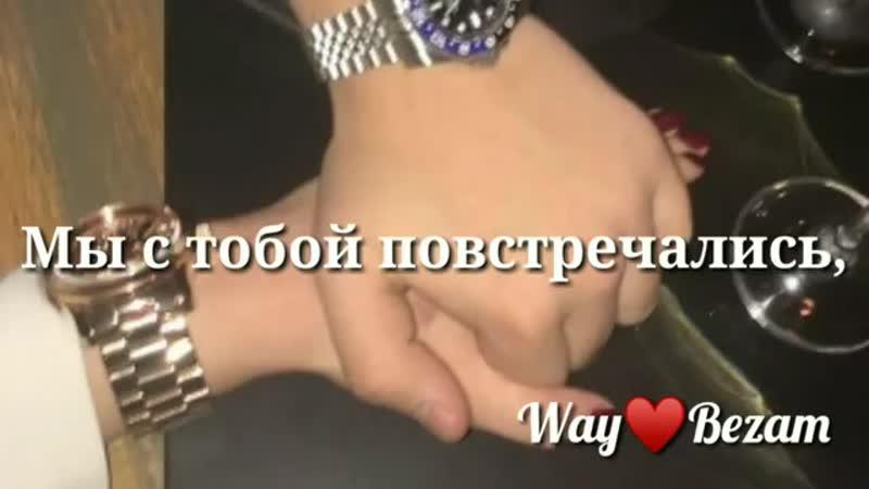 Way.bezamBqpx34EFaiv.mp4