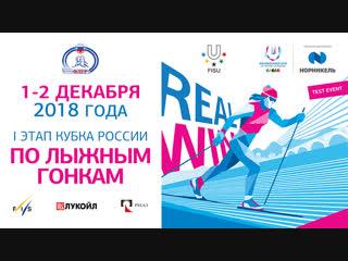 I этап кубка россии по лыжным гонкам, спринт (классический стиль), решающие забеги