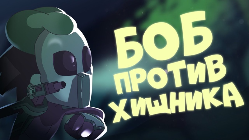 БОБ против хищника (эпизод 8, сезон 4)