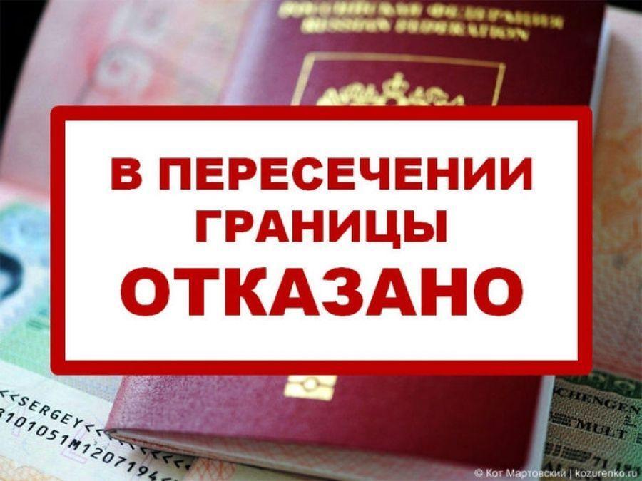 Запрет на выезд за границу.