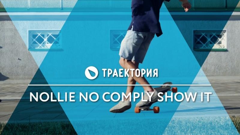 Как делать Nollie No Comply Show It на лонгборде. Видео урок
