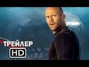 Мег: Монстр глубины - русский тизер-трейлер (2018)