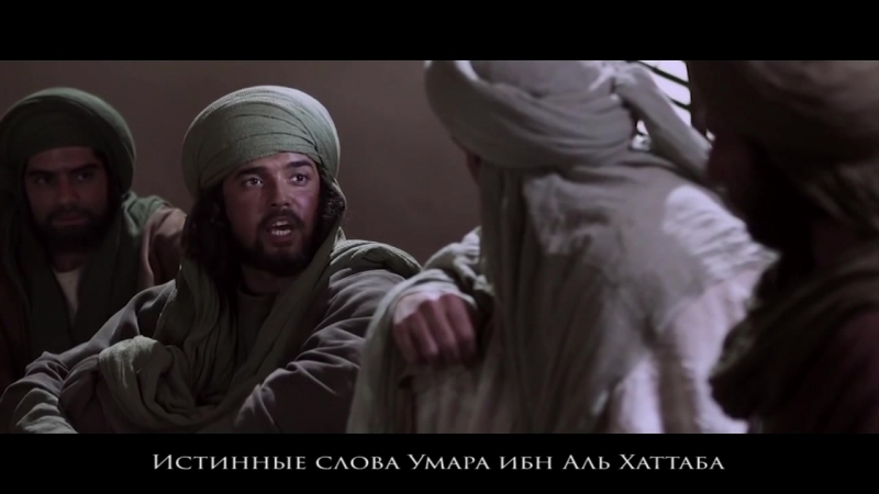 45) Истинные слова Умара ибн Аль Хаттаба