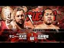 Кенни Омега vs. Томохиро Ишии — Чемпионство IWGP в тяжёлом весе