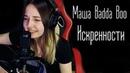 Маша Badda Boo - Искренности (Юля Кошкина cover)