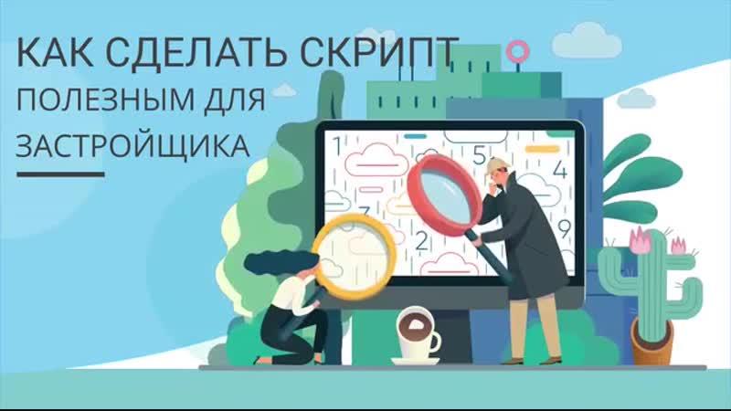 Ссылка на статью – profit-lab.ru/article/skripty-v-nedvizhimosti-instrukcija-po-primeneniju/
