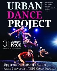 Urban Dance Project/Российско-датский танцпроект