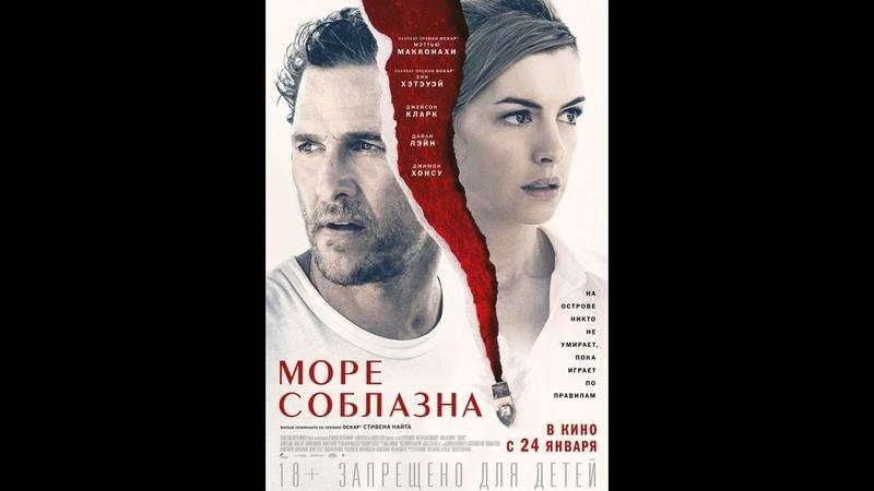 Море соблазна — Русский трейлер (2018)