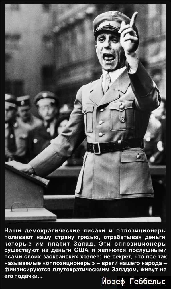 """""""Он добивался своего, он был талантливый человек"""", - """"борец с фашизмом"""" Путин цитирует Геббельса - Цензор.НЕТ 5144"""