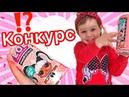 😳LOL HAIRGOALS РОЗЫГРЫШ конкурс, обзор оригинальной куклы лол распаковка игрушек подарки Лол lol