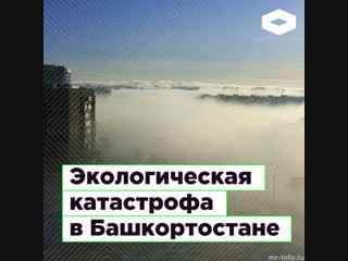 Сибай просит о помощи Путина. 3 месяца экокатастрофы в Башкирии | ROMB