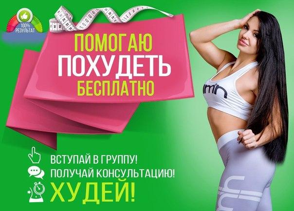 Бесплатная помощь в похудении