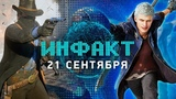 Геймплей Red Dead Redemption 2, Devil May Cry 5, Call of Cthulhu, PUBG и Castlevania для PS4